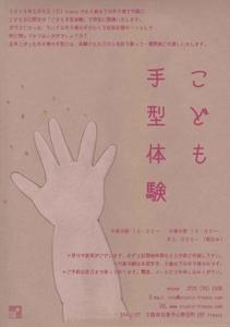 手型体験2014.jpg