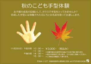 秋の手型2014.jpg