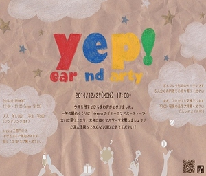 YEP ポスター2014.jpg