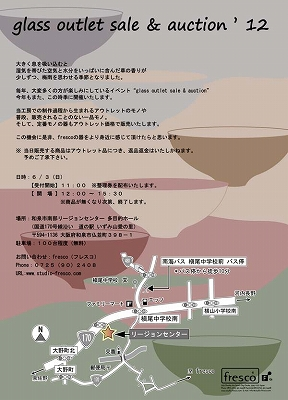 outlet auction'12 (map付き).jpg