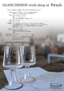 glass_dexign_ws2.jpg